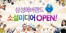 삼성에버랜드 소셜미디어 OPEN!