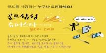 가평·안성베네스트GC, 글렌로스GC 삼성물산 골프클럽, 온라인 홍보대사 모집