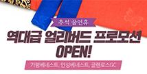 삼성물산 골프클럽, 추석맞이 '얼리버드 프로모션'
