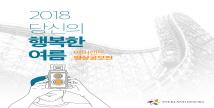 삼성물산, '당신의 행복한 여름' 동영상 공모전