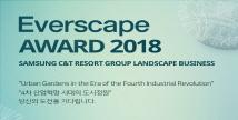 삼성물산, '에버스케이프 어워드 2018' 개최