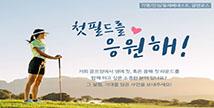 삼성물산 골프클럽, '첫 필드를 응원해' 이벤트