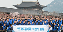 삼성물산 리조트부문, 문화재 지킴이 활동 펼쳐