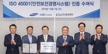 삼성물산 리조트부문, 'ISO 45001' 인증 획득