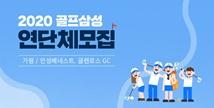 삼성물산 골프클럽 '2020년 연단체 모집'