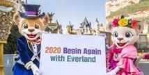 에버랜드, '2020 비긴 어게인 위드 에버랜드' 캠페인